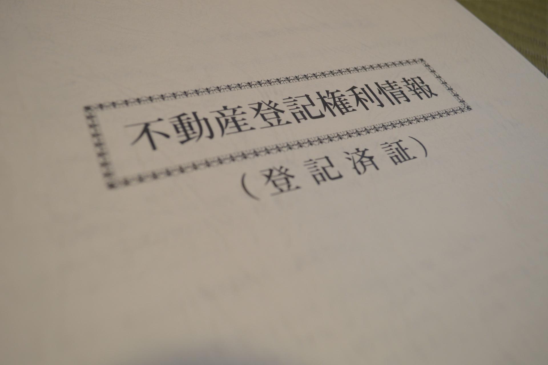 不動産登記書