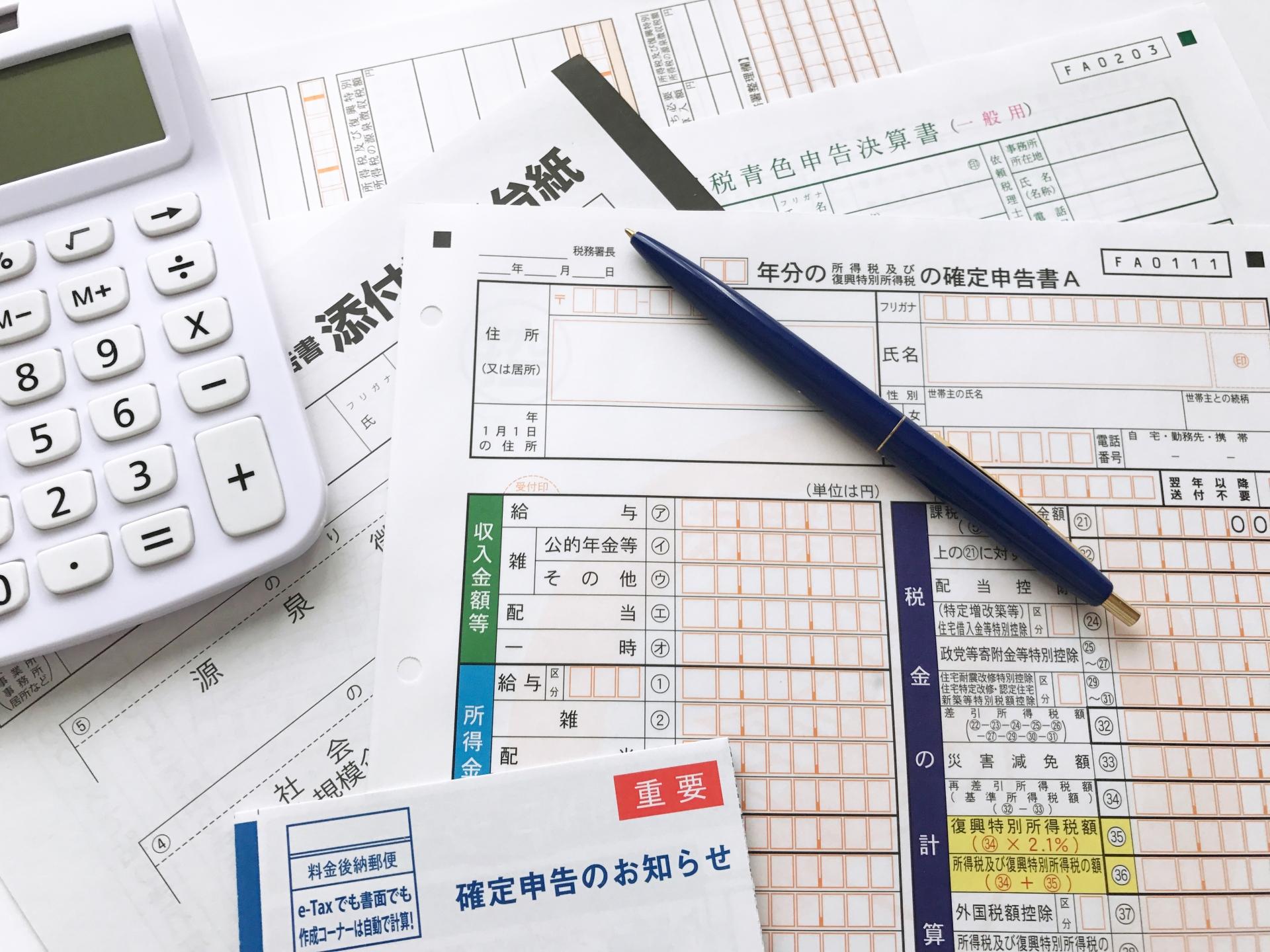 開業医の税遇措置