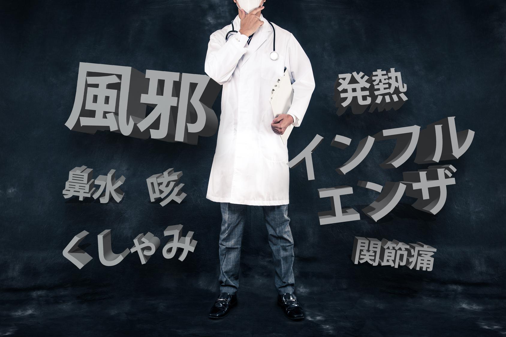 風邪やインフルエンザと医者
